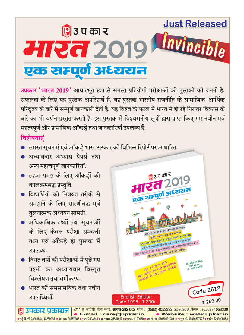 Sucess Mirror Hindi January, 2019 e-Paper, Sucess Mirror Hindi