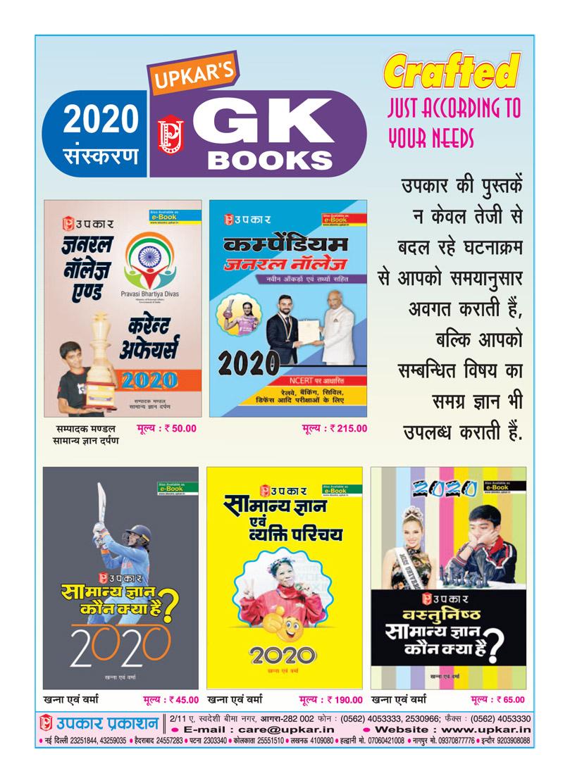 Sucess Mirror Hindi april, 2019 e-Paper, Sucess Mirror Hindi
